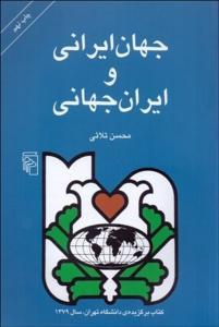 جهان ايراني و ايران جهاني نویسنده محسن ثلاثی